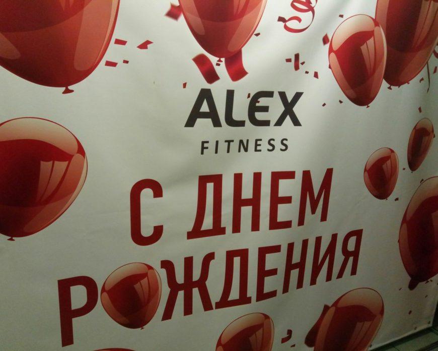 Alex_fitnes_Ivanovo